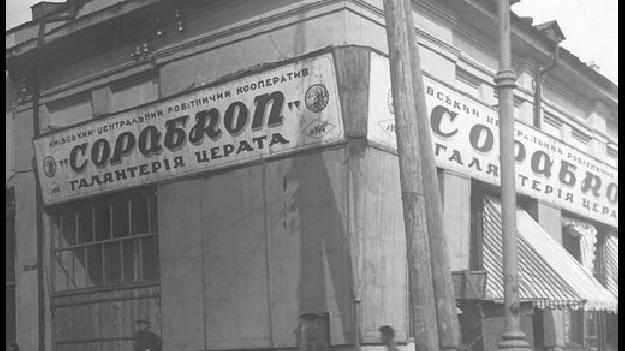 СоРАБКоП (фото 1)