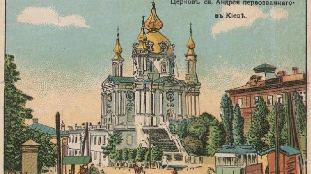 Лекция. Вечный Киев: сквозь Время и Пространство