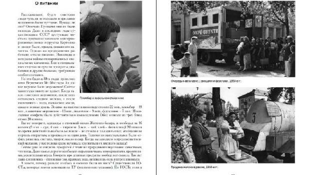 Детство 50-х – 60-х. Воспоминания киевлянина