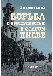 Борьба с преступностью в старом Киеве