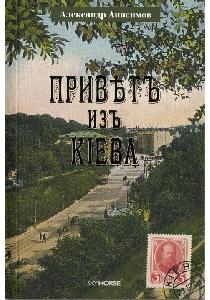 Приветъ изъ Кiева