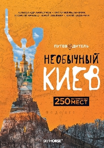 Необычный Киев. Путеводитель