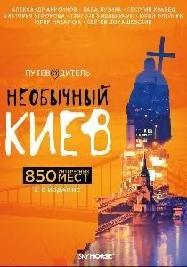 Необычный Киев — второе издание
