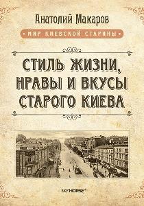 Стиль жизни, нравы и вкусы старого Киева (том 1)