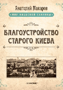Благоустройство старого Киева