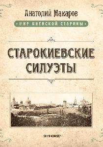 Старокиевские силуэты (том 3)