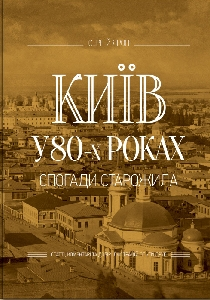 Київ у 1880-х роках. Спогади старожила