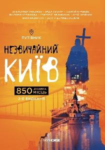 Незвичайний Київ. 850 мiсць