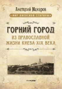 Горний город. Из православной жизни Киева XIX века (том 4)
