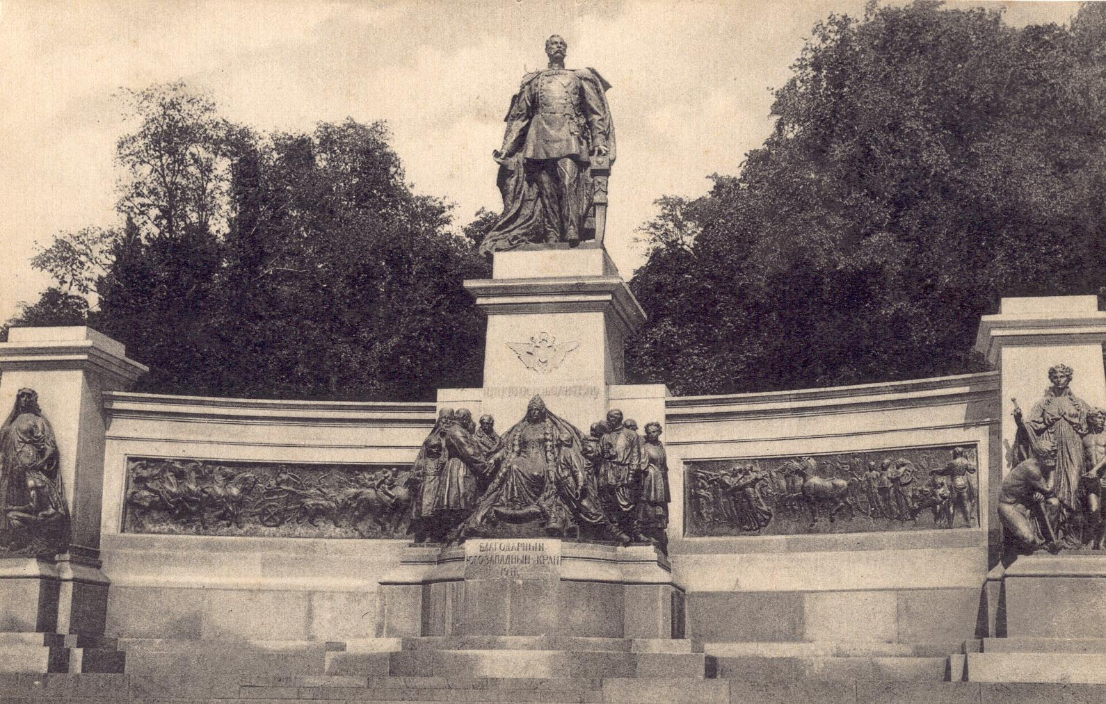 Памятник Александру II Киев